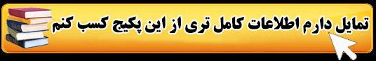 منابع آزمون دکتری روانشناسی نظامی علوم پزشکی وزارت بهداشت