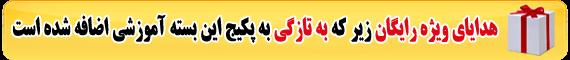 منابع آزمون سراسری آزاد وزارت بهداشت