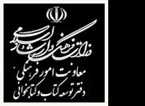 معاونت امور فرهنگی وزارت فرهنگ و ارشاد اسلامی ، توسعه کتاب و کتابخوانی